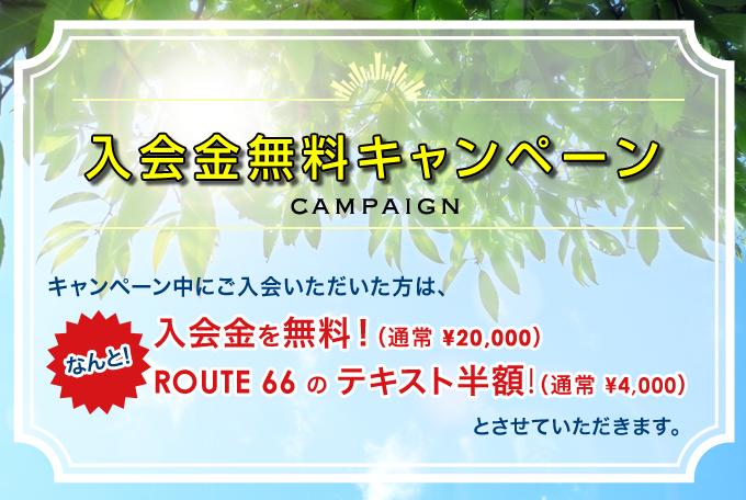 入会金無料!(1月31日まで) 新年度キャンペーン中にご入会いただいた方には、入会金を無料とさせていただきます!(通常¥20,000)