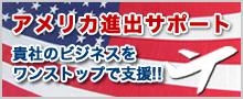 アメリカ進出サポート
